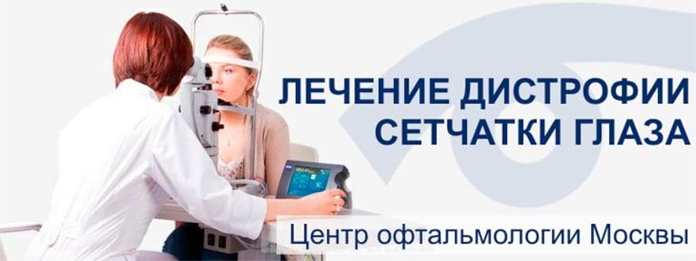 Дистрофия сетчатки глаза - причины, симптомы, лечение и профилактика